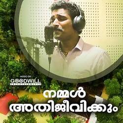 NammalAthijeevikkum songs