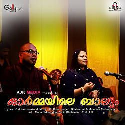 Ormayile Bhalyam songs