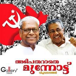 Adipatharathe Munnottu songs