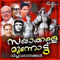 Listen to Alayazhi Choodum songs from Sakhakkale Munnottu