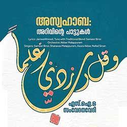 Aswahaba - Arivinte Paattukal songs