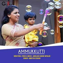 Ammukutty songs