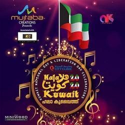Hala Kuwait 2020 songs