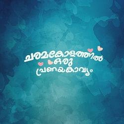 Listen to Charamakolathil Oru Pranayakaavyam songs from Charamakolathil Oru Pranayakaavyam