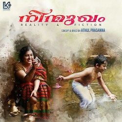 Ninmugham songs