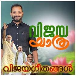 Listen to Mamalanirakal songs from Vijayageethangal