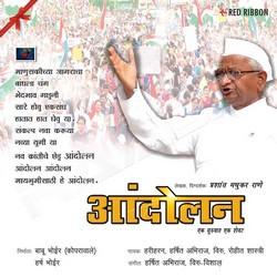Listen to Jiv Tutato Maitara Tujya Payi songs from Andolan Ek Suruvat Ek Shevat