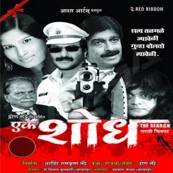 Listen to Raahu Dya Mumbai Baghayachi songs from Ek Shodh