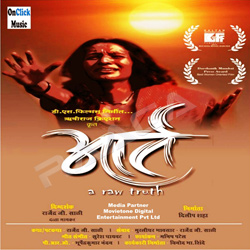 Listen to Tumhich Mahnata Aai Mala Re songs from Aart A Raw Truth