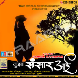 Tujha Sansaar Aai songs