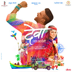 Listen to Deva Anthem songs from Deva Ek Atrangee