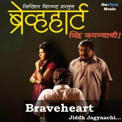 Braveheart Jiddh Jagnyachi songs
