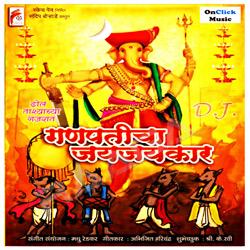 Ganapaticha Jay Jaykaar