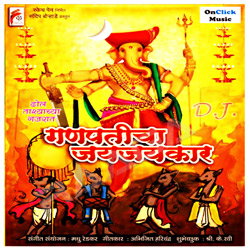 Listen to Parvaticha Ladaka songs from Ganapaticha Jay Jaykaar