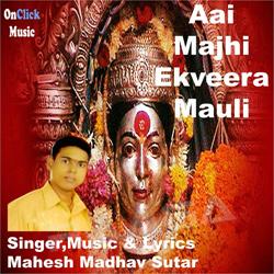 Aai Majhi Ekveera Mauli songs