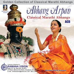 Listen to Srirama Jayarama Jay Jay Ram songs from Abhana Arpan Classical Marathi Abhangs