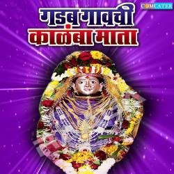 Listen to Kalambacha Wara songs from Gadab Gavci Kalamba Mata