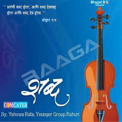 Listen to Tuzya Nava Vina songs from Shabd