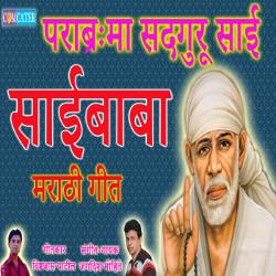 Listen to Parabrahma Sadguru Sai songs from Parabrahma Sadguru Sai