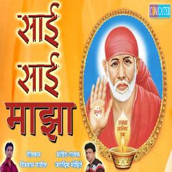 Sai Sai Maza songs