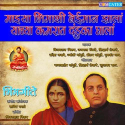 Mazya Bhimashi Beiman Zala Tyachya Kamrat Danduka Ghala songs