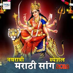 Listen to Aai Ambabai Kasa Mi Visaru songs from Navratri Special Marathi Songs 2018