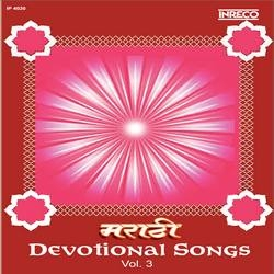 Marathi Devotional Songs - Vol 3