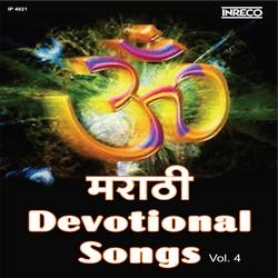 Marathi Devotional Songs - Vol 4