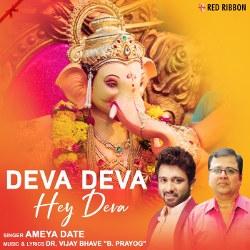 Deva Deva Hey Deva songs