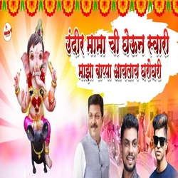 Undeer Mama Chi Gheun Swari Majha Bappa Aayelaye Gharoghari songs