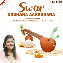 Swar Sadhana Aaradhana songs
