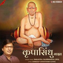 Krupasindhu Majha songs