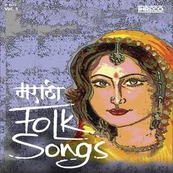 Marathi Folk Songs - Vol 1