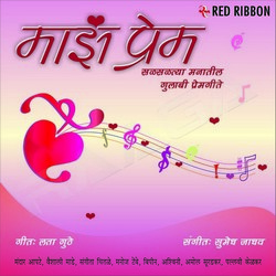 Listen to Nital Nilya songs from Maze Prem