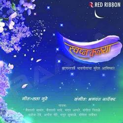 Listen to Vat Pahun Tujhi songs from Swapnakalya