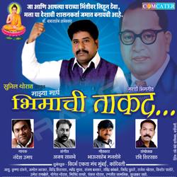 Majhya Magh Bhimachi Takat songs