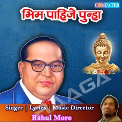 Bhim Pahije Punha songs