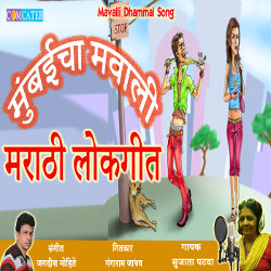 Mumbaicha Mavali songs