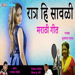 Ratra Hi Savali songs
