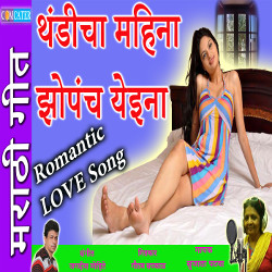 Thandicha Mahina Jhopanch Yeina songs