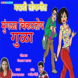 Mungala Chikattoi Gula songs