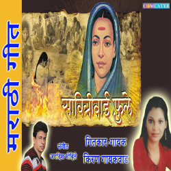 Listen to Savitribai Fule songs from Savitribai Fule