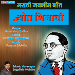 Jyot Bhimachi songs