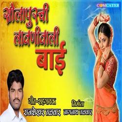 Solapurchi Lavaniwali Baai songs