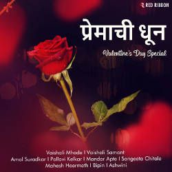Listen to Maze Prem songs from Premachi Dhun - Valentines Day Special