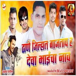 Thane Jilyan Gajtay R Deva Bhai Cha Nav songs