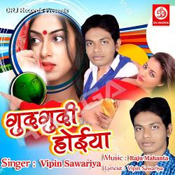Gudgudi Hoiya songs