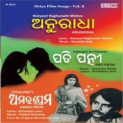 Listen to Rosy Baby My Dear songs from Oriya Film Songs - Vol 2