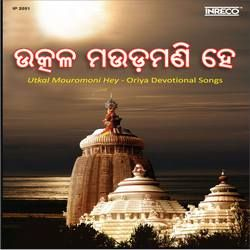 Utkal Mouromoni Hey songs