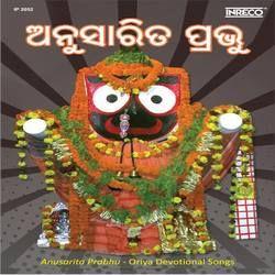 Listen to Jaya Jaya Jagannatha songs from Anusarita Prabhu